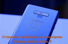 6 проблем со смартфоном Samsung Galaxy Note 9 [Пошаговая инструкция]