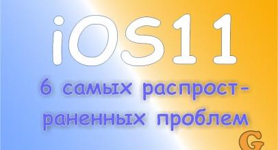 6 самых распространенных проблем в iOS 11 – способы решения