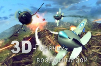«Ace Wings:Online» — захватывающие воздушные бои времен ВОВ