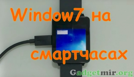 Хакер установил Windows 7 на SmartWatch