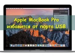 27 октября Apple представит новые компьютеры MacBook Pro