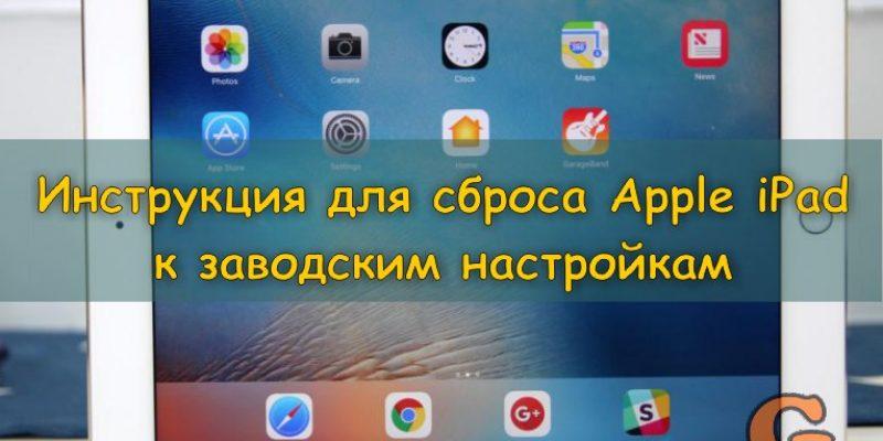 Как сбросить iPad – стереть все данные и настройки