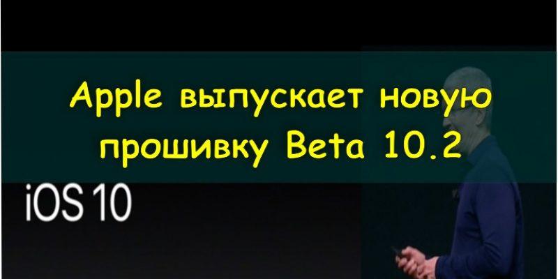 И снова новинка от Apple – прошивка Beta10.2, так давайте рассмотрим ее немного ближе