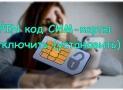 Как быстро снять (установить) ПИН код СИМ-карты на смартфонах Xiaomi Miui 9 [Инструкция]