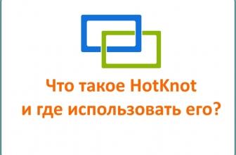 Что такое HotKnot и как его использовать?
