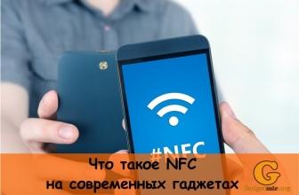 Что такое NFC или «умная визитка» на современных гаджетах? [Инструкция]
