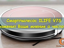 ILIFE V7S – умный робот пылесос с поддержкой влажной уборки [Обзор]