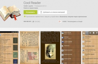 Cool Reader: обзор функциональной читалки для Android