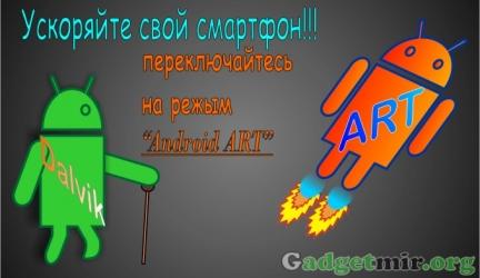Как переключиться с Dalvik на ART в меню «Для разработчиков» на Android?