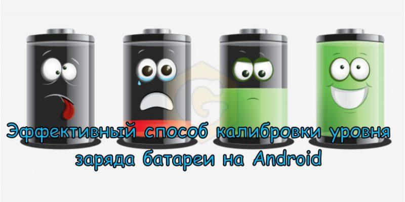 Точная калибровка уровня заряда батареи на Android