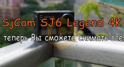 Экшенкамера SjCam SJ6 Legend 4K – теперь Вы сможете снимать все [Обзор]