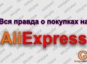 Как получить скидку или как выгодно покупать на AliExpress?