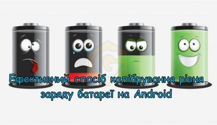 Калібрування батареї на Android – чотири 100% способи! [Інструкція]