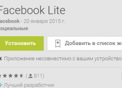 Facebook Lite: доступ к социальной сети с маломощных устройств