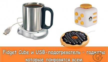 Fidget Cube и USB-подогреватель – гаджеты которые понравятся всем