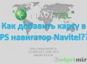 Как добавить карту в GPS навигатор Navitel