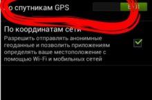 Смартфон не ловит спутники? Как настроить GPS у себя в смартфоне?
