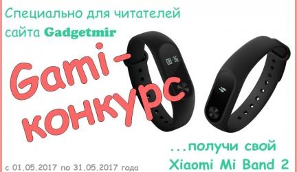 GaMi-конкурс – мы подарим Xiaomi Mi Band 2! Определяем победителя [видео]