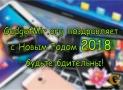 Администрация GadgetMir.org поздравляет с Новым Годом 2018 – будьте бдительны!