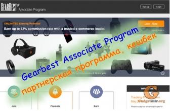 Gearbest Associate Program – партнерская программа, кэшбэк