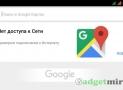 Как использовать Google Maps в offline режиме