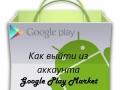 Как выйти из аккаунта Google Play Market