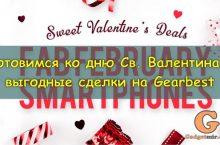 Готовимся ко дню Св. Валентина – выгодные сделки на Gearbest
