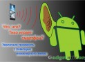 Настройка громкости с помощью инженерного меню на Android