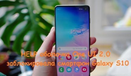 Samsung Galaxy S10 проблеммы с оболочкой One UI 2.0 [Решение]