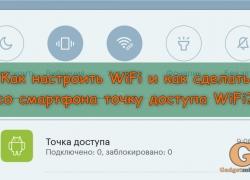 Как настроить WiFi и как сделать со смартфона точку доступа WiFi? [Инструкция]