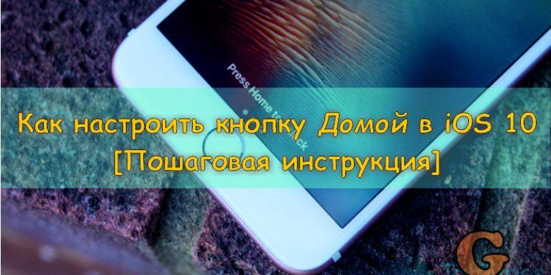 Как настроить кнопку Домой в iOS 10 [Пошаговая инструкция]