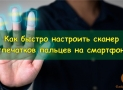 Как настроить сканер отпечатков пальцев на смартфоне [Пошаговая инструкция]