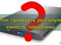 Как проверить реальную емкость павербанка (2 способа)