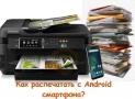 3 способа как распечатать с Android смартфона или планшета? [Пошаговая инструкция]