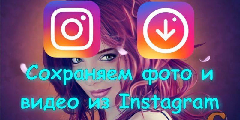Как сохранить фото и видео с Instagram на смартфон?