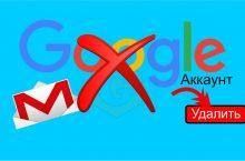 Как удалить Google-аккаунт навсегда? [Инструкция]
