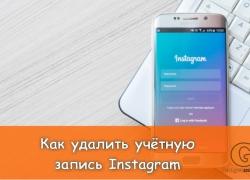 Как удалить учётную запись Instagram