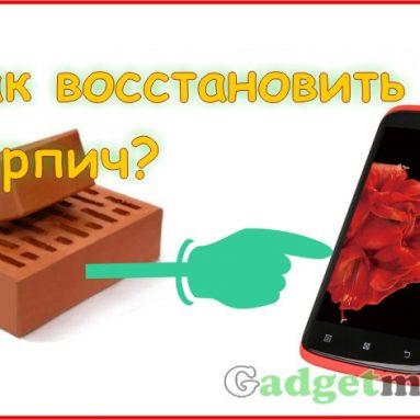 Во время прошивки смартфона получили кирпич, что делать?