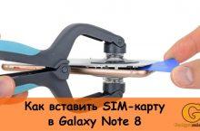 Как вставить SIM-карту в Galaxy Note 8
