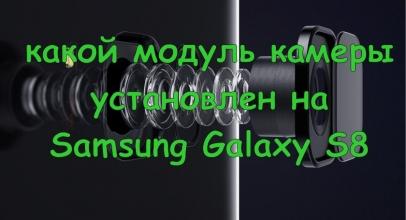 Как за 5 минут узнать, какой модуль камеры установлен на Samsung Galaxy S8 и Galaxy S8+