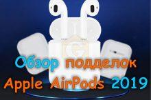 Какие бывают аналоги наушников Apple или обзор подделок Apple AirPods 2019
