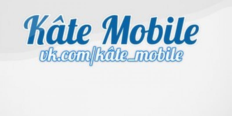 Обзор программы ВКонтакте Kate Mobile для Android