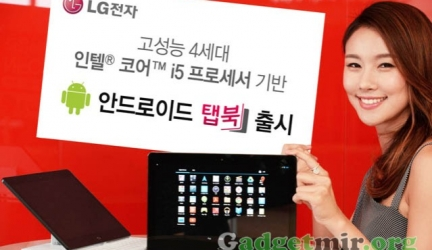 LG презентовала Android-планшет на базе процессора Intel i5 с 4 Гб оперативной памяти