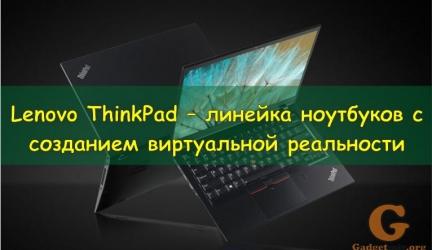 Lenovo ThinkPad – линейка ноутбуков с созданием виртуальной реальности