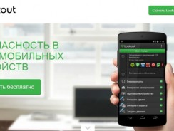 Lookout — удачное сочетание антивируса и антивора для Android