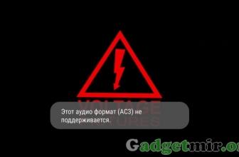 MX Player: этот аудио формат (AC3) не поддерживается