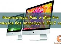 Настольные компьютеры Mac и Mac Pro останутся без апгрейда в 2017 году