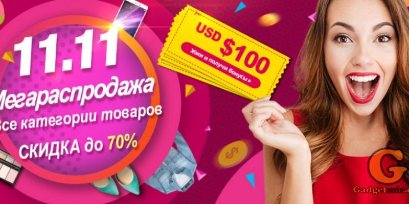 Мега распродажа 11.11 вместе с Lightinthebox.com