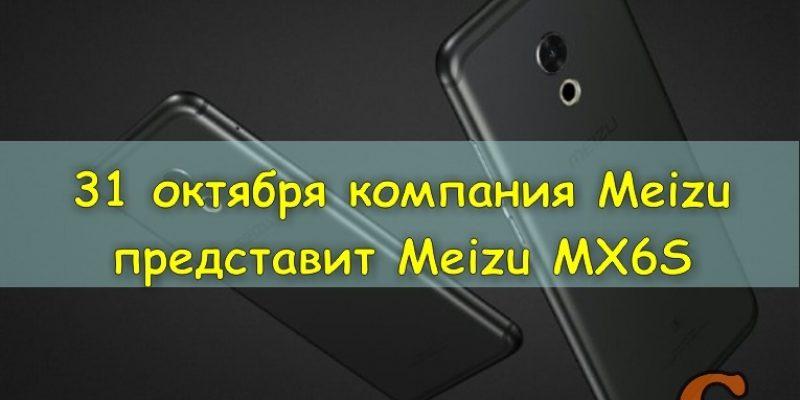 31 октября Meizu собирается представить Meizu MX6S
