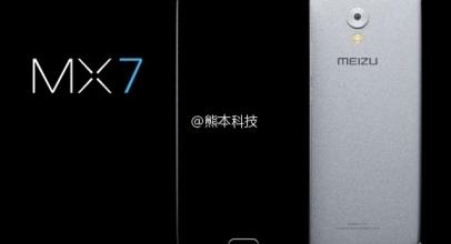 Первый от Meizu смартфон со сторонами 18:9 может увидеть свет в 2018
